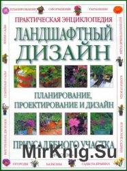 Ландшафтный дизайн. Практическая энциклопедия. Планирование, проектирование ...