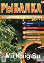Рыбалка. Энциклопедия рыболова №24 2015