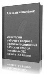 Из истории рабочего вопроса и рабочего движения в России второй полвины XIX ...