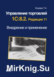 Управление торговлей 1С 8.2. Редакция 11. Внедрение и применение