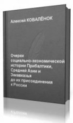 Очерки социально - экономической истории Прибалтики, Средней Азии и Закавка ...