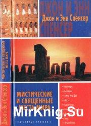 Мистические и священные места мира