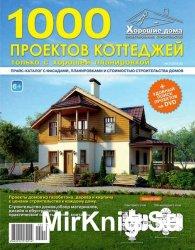 1000 проектов коттеджей №2 2015