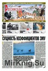 Российская Охотничья газета №5 2016
