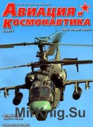 Авиация и космонавтика №3 2015