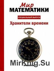 Мир математики. Специальный выпуск №2 (2014). Хранители времени