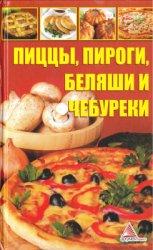 Пиццы, пироги, беляши и чебуреки