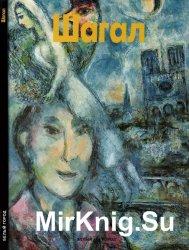 Шагал (Мастера живописи)