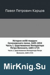 История лейб-гвардии Семеновского полка. Часть первая. Царствование императ ...