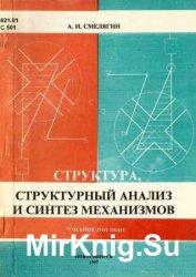 Структура, структурный анализ и синтез механизмов