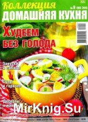 Коллекция. Домашняя кухня №9 2015. Худеем без голода