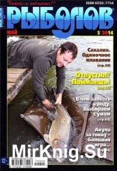 Рыболов №5 2014