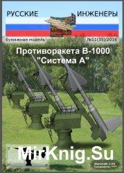 Русские Инженеры № 11 (35) 2016 - Противоракета В-1000 (Система А)