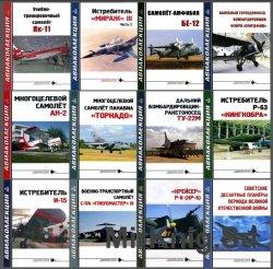 Авиаколлекция №№1-12, 2012
