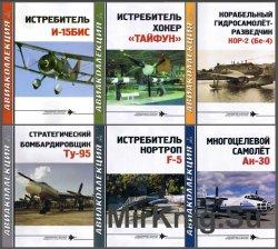Авиаколлекция №1-6,  2013