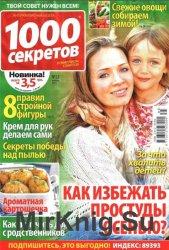 1000 секретов №22 2015