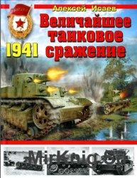 1941 Величайшее танковое сражение