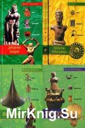 Серия Быт, Религия, Культура (21 книга)