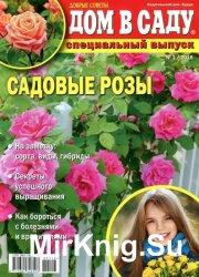Дом в саду. Спецвыпуск №1 2016. Садовые розы