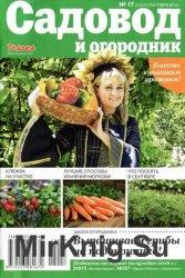 Садовод и огородник №17 2015
