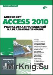 Microsoft Access 2010. Разработка приложений на реальном примере (+СD)