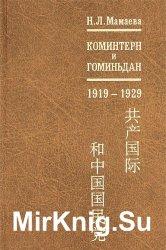 Коминтерн и Гоминьдан. 1919-1929