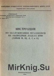 Инструкции по обслуживанию механизмов на подводных лодках ВМФ (типов М, Щ,  ...