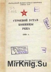 Строевой устав конницы РККА