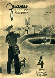 Знание - сила №4 1941