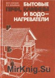 Бытовые печи, камины и водонагреватели (2-е изд.)