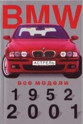 BMW. Все модели 1952-2001. Мини-каталог
