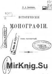 Исторические монографии. Том 4