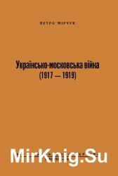 Українсько-московська війна (1917-1919)