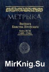 Метрика Великого Княжества Литовского. Книга - 030. 1480 – 1546