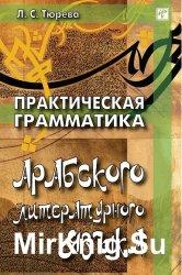 Практическая грамматика арабского литературного языка