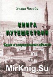 Книга путешествия. Крым и сопредельные области