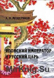 Японский император и русский царь: элементная база