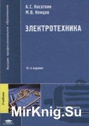 Электротехника (2008)