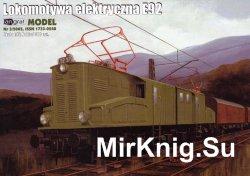 Локомотив E92  [Angraf 3/2005]