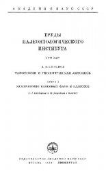 Тафономия и геологическая летопись. Кн.1. Захоронение наземных фаун в палео ...