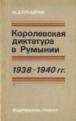 Королевская диктатура в Румынии. 1938–1940 гг.