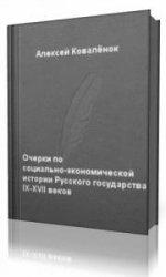 Очерки по социально - экономической истории Русского государства IX - XVII  ...