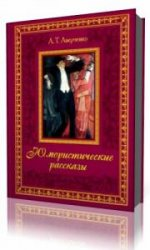 Аркадий Аверченко. Рассказы  (Аудиокнига)