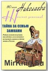 Николаева Юлия  - Сборник из 5 произведений