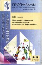 Программа-концепция коммуникативного иноязычного образования. 5-11 классы