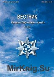 Вестник Концерна ПВО «Алмаз – Антей» №3 (2015)