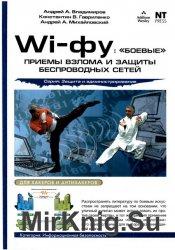 Wi-фу: «боевые» приемы взлома и защиты беспроводных сетей