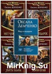 Демченко О. Б. - Cборник из 17 произведений