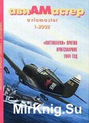 Авиамастер 2002-01
