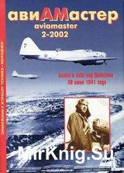 Авиамастер 2002-02